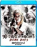 30デイズ・ナイト2:ダーク・デイズ[Blu-ray/ブルーレイ]