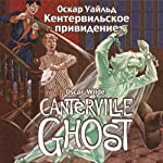 Canterville Ghost | Oscar Wilde