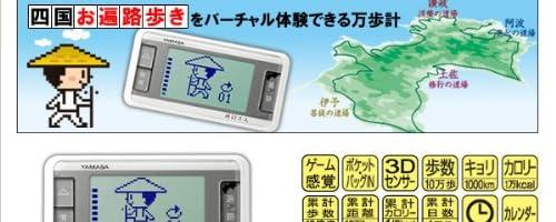 山佐(YAMASA) ゲームポケット万歩計『歩く遍路』 ホワイト GK-600