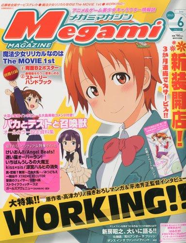 Megami MAGAZINE (メガミマガジン) 2010年 06月号 [雑誌]