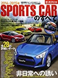 統括シリーズ Vol.642014-2015年 スポーツカーのすべて (モーターファン別冊 統括シリーズ vol. 64)