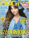 non-no (ノンノ) 2010年 5/20号 [雑誌]