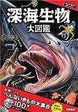 ふしぎな世界を見てみよう! 深海生物 大図鑑 -