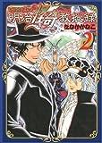 妖怪博士の明治怪奇教授録 2 (ヤングジャンプコミックス)