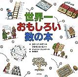 世界一おもしろい数の本