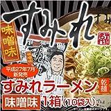 すみれ ラーメン(味噌味)1箱(10袋入り)/札幌ラーメン 味噌ラーメン 乾麺