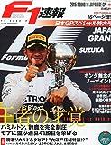 F1速報 2015年 10/15 号 [雑誌]