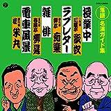 定番 落語名演ガイド集 授業中/ラブレター/雑俳/電車風景