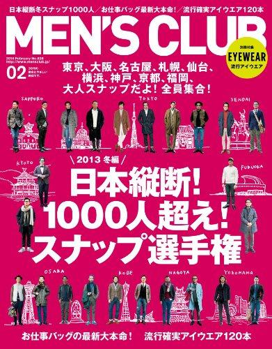 メンズクラブ 2014年 2月号 [雑誌]