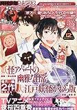 月刊 少年シリウス 2013年 12月号 [雑誌]