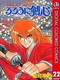 るろうに剣心―明治剣客浪漫譚― カラー版 22 (ジャンプコミックスDIGITAL)