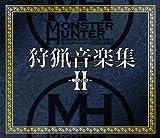 モンスターハンター 狩猟音楽集II 〜咆哮の章〜