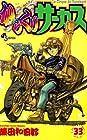 からくりサーカス 第33巻 2004年07月16日発売