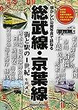 総武線・京葉線―街と駅の1世紀 懐かしい沿線写真で訪ねる