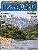 週刊 日本の魚釣り 2012年 6/13号 [分冊百科]