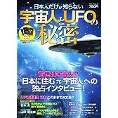 日本人だけが知らない宇宙人とUFOの秘密 (Odein Mook 82)