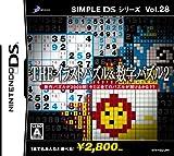 SIMPLE DSシリーズ Vol.28 THE イラストパズル&数字パズル2