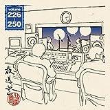 【Amazon.co.jp限定】オリジナル付箋付~放送室 VOL.226~250