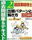 建設業経理士2級出題パターンと解き方 過去問題集&テキスト 14年9月、15年3月、15年9月試験用 (建設業経理士2級パタ解きシリーズ)