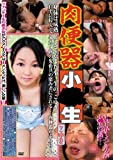 【アウトレット】肉便器 小○生 こゆき U&K [DVD]
