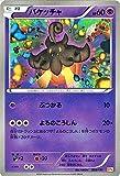 ポケモンカードゲームXY バケッチャ(キラ仕様) / プレミアムチャンピオンパック「EX×M×BREAK」(PMCP4)/シングルカード