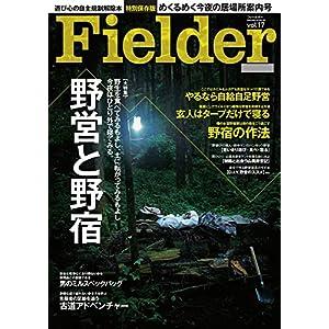 Fielder vol.17 [雑誌] Kindle版