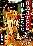 普通の子たちが日本一になった!―仙台高校の『心技体』