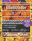 Illustratorレッスンブック CC2015/CC2014/CC/CS6/CS5/CS4対応