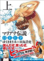 マリアナ伝説 DEEP (上) (マジキューコミックス)