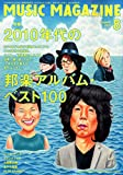 MUSIC MAGAZINE (ミュージックマガジン) 2015年 08月号