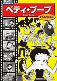ベティ・ブープ[DVD]