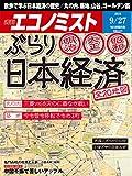 週刊エコノミスト 2016年09月27日号 [雑誌]