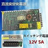 安定化電源(スイッチング電源)12V 5A 並行輸入品