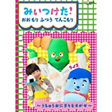 [DVD] NHK-DVD みいつけた! おおもり ふつう てんこもり