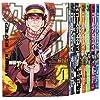 ゴールデンカムイ コミック 1-7巻セット (ヤングジャンプコミックス)