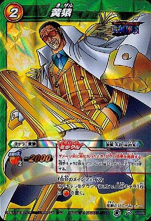 【シングルカード】ミラクルバトルカードダス 黄猿(パック版) 9弾ミラクルキラ ワンピース
