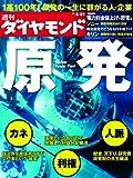週刊 ダイヤモンド 2011年 5/21号 [雑誌]