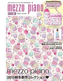 mezzo piano SPECIAL EDITION 3 プチスウィーツショルダー