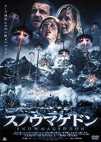 スノウマゲドン [DVD]