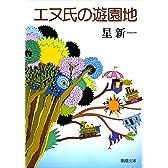 エヌ氏の遊園地 (新潮文庫)