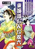 東海道おんな双六 (キングシリーズ 漫画スーパーワイド)
