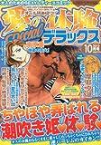 愛の体験 Special (スペシャル) デラックス 2012年 10月号 [雑誌]