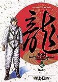 龍-RON-(42) (ビッグコミックス)