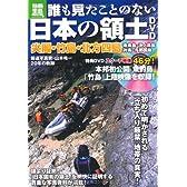 誰も見たことのない日本の領土 DVD (別冊宝島) (別冊宝島 1724 ノンフィクション)