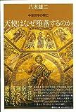 天使はなぜ堕落するのか―中世哲学の興亡