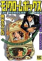 モノクロームボックス (バーズコミックス)