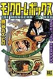 モノクロームボックス / 熊谷 カズヒロ のシリーズ情報を見る