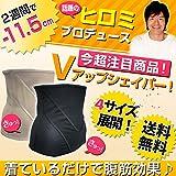 ヒロミ監修 Vアップシェイパーブラック3L 履くだけで腹筋効果 腹巻