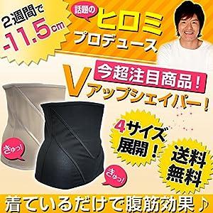 ヒロミ監修 VアップシェイパーブラックL 履くだけで腹筋効果 腹巻
