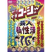 やりすぎコージー DVD16 やりすぎ芸人(秘)私性活